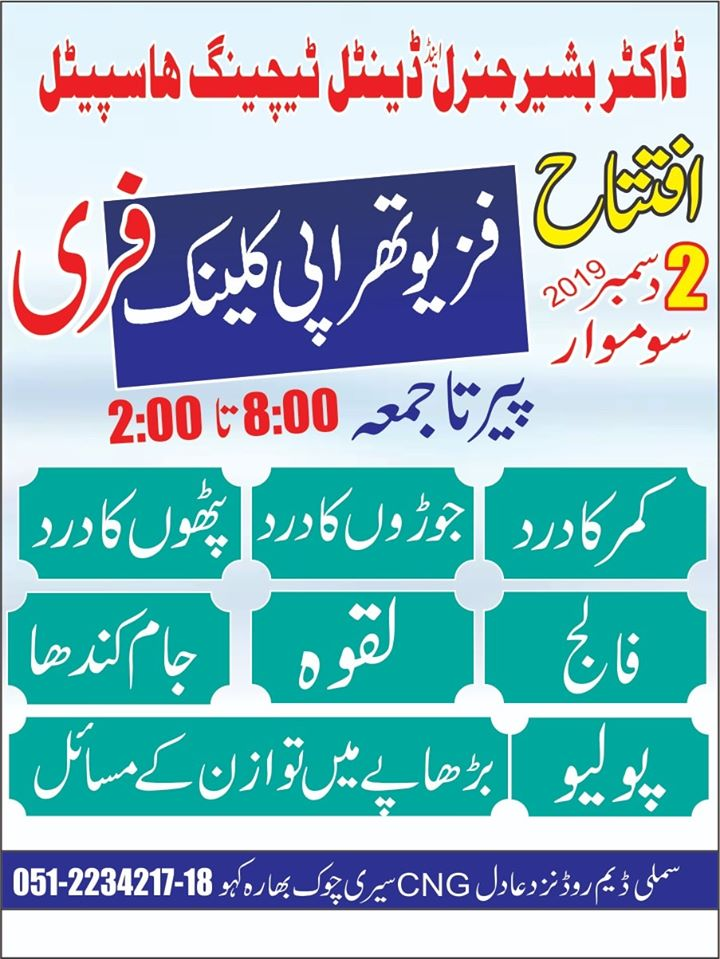Physiotherapy Camp